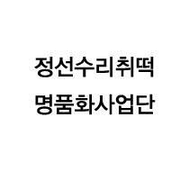 정선수리취떡명품화사업단